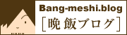 bang-meshi-icon_s.png